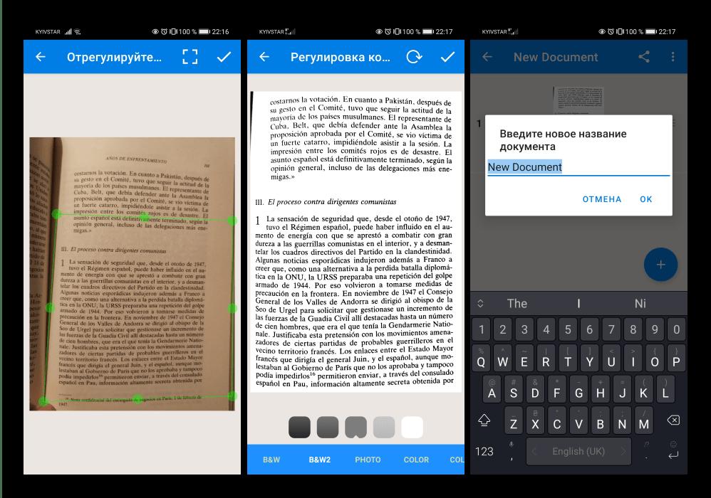 Задействование камеры и редактора в программе для сканирования документов на Android Fast Scanner
