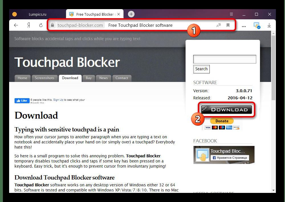Загрузка и открытие программы Touchpad Blocker