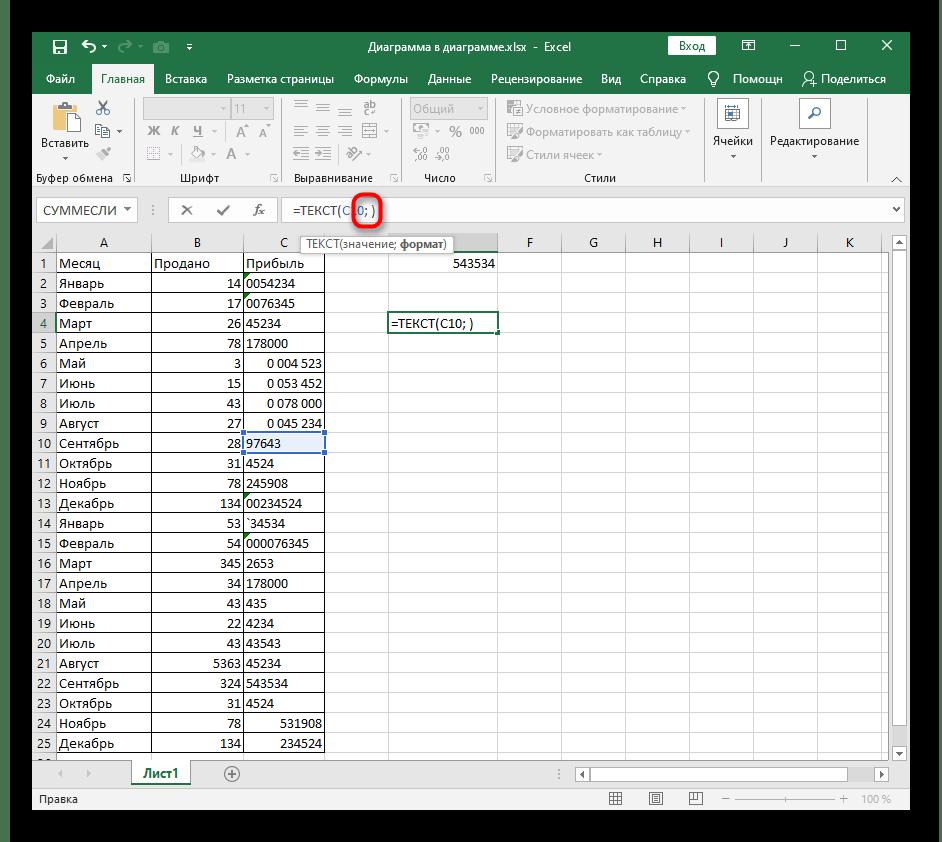 Закрытие значения формулы при добавлении нулей перед числами в Excel