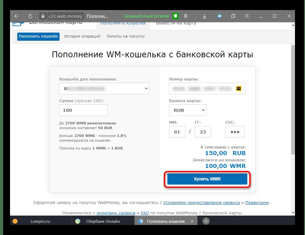 Заполнение данных для перевода денег с карты Сбербанка на WebMoney через фирменный сервис Банковская карта