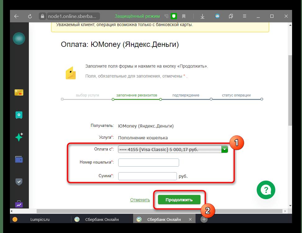 Заполнение данных для перевода в Сбербанке Онлайн для перевода денег на ЮMoney (Яндекс.Деньги)