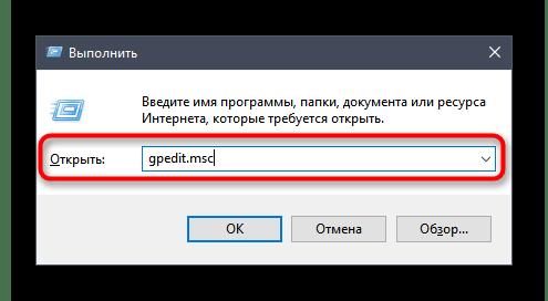 Запуск редактора локальной групповой политики для исправления ошибки Данная установка запрещена политикой, заданной системным администратором