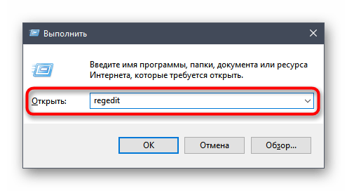Запуск Редактора реестра для удаления остаточных ключей Adaware Antivirus
