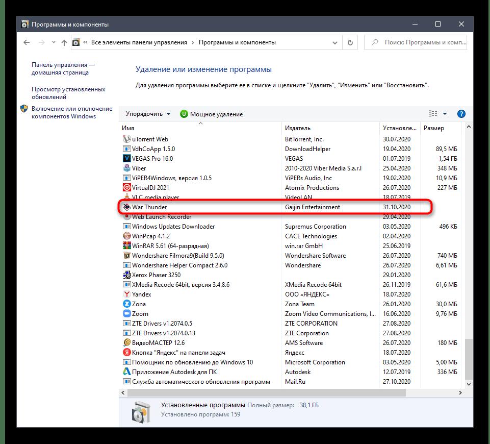 Запуск удаления игры War Thunder с компьютера через Программы и компоненты