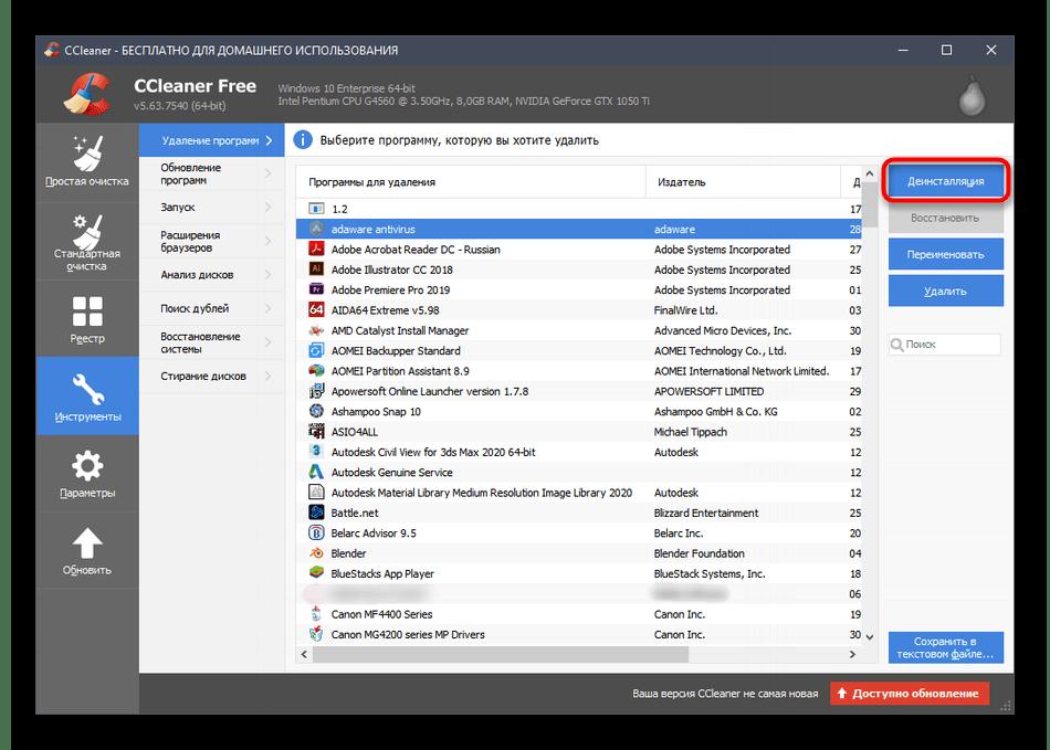Запуск удаления программы Adaware Antivirus через CCleaner на компьютере