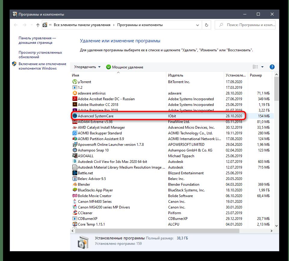 Запуск удаления программы Advanced SystemCare через меню Пуск