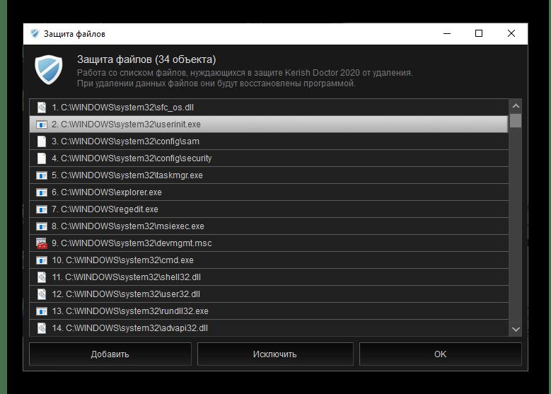 Защита файлов в программе Kerish Doctor 2020 для Windows