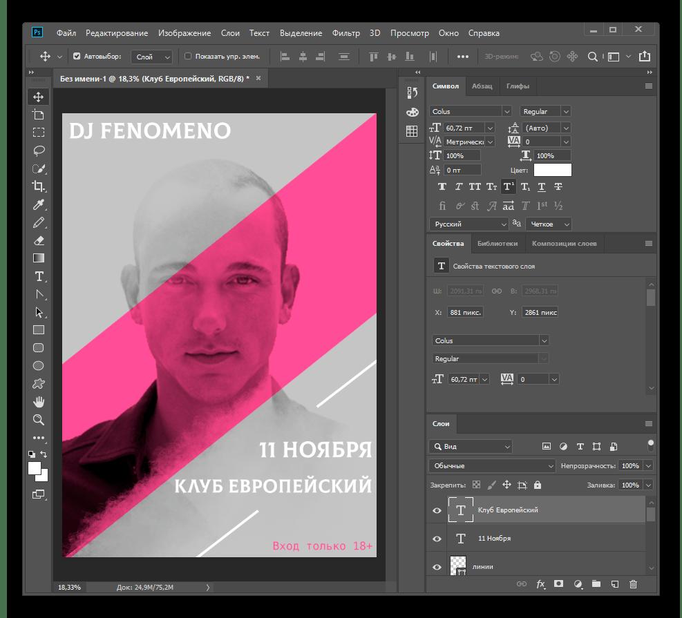 Завершающий этап создания постера по фотографии в Adobe Photoshop