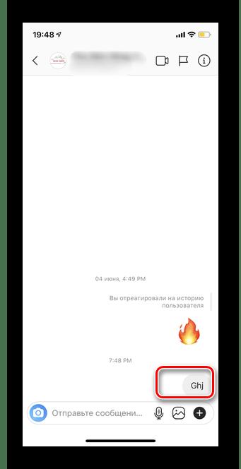 Значок непрочитанного сообщения в мобильной версии Инстаграм