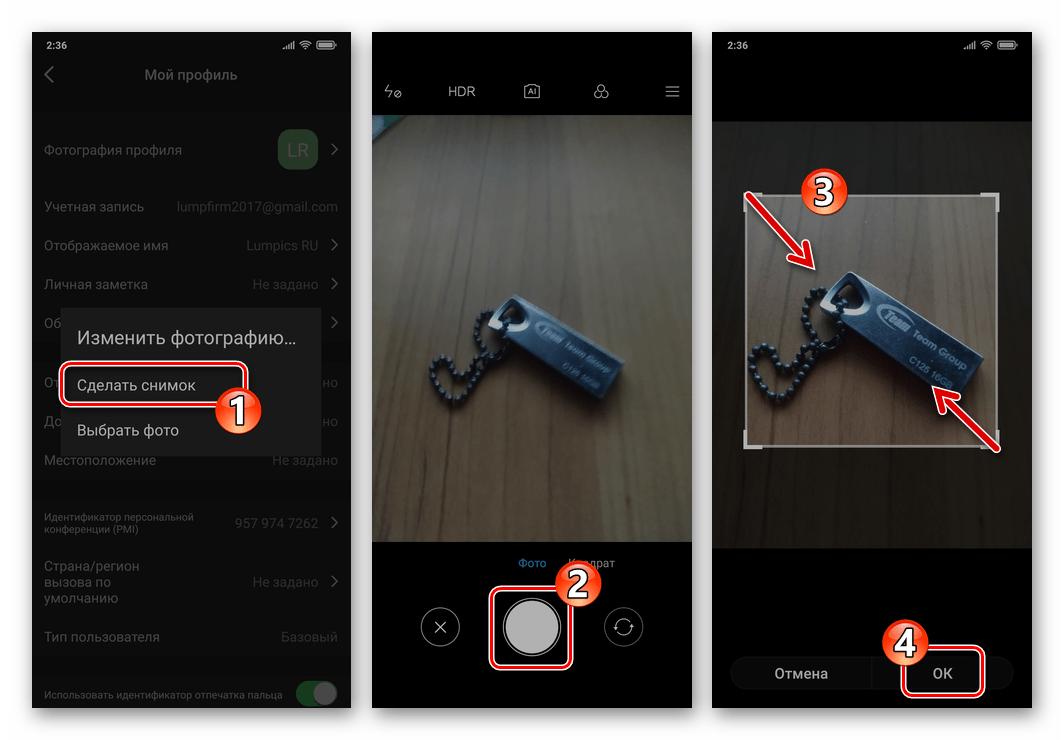 Zoom для Android и iOS создание с помощью камеры смартфона и установка аватарки в сервисе