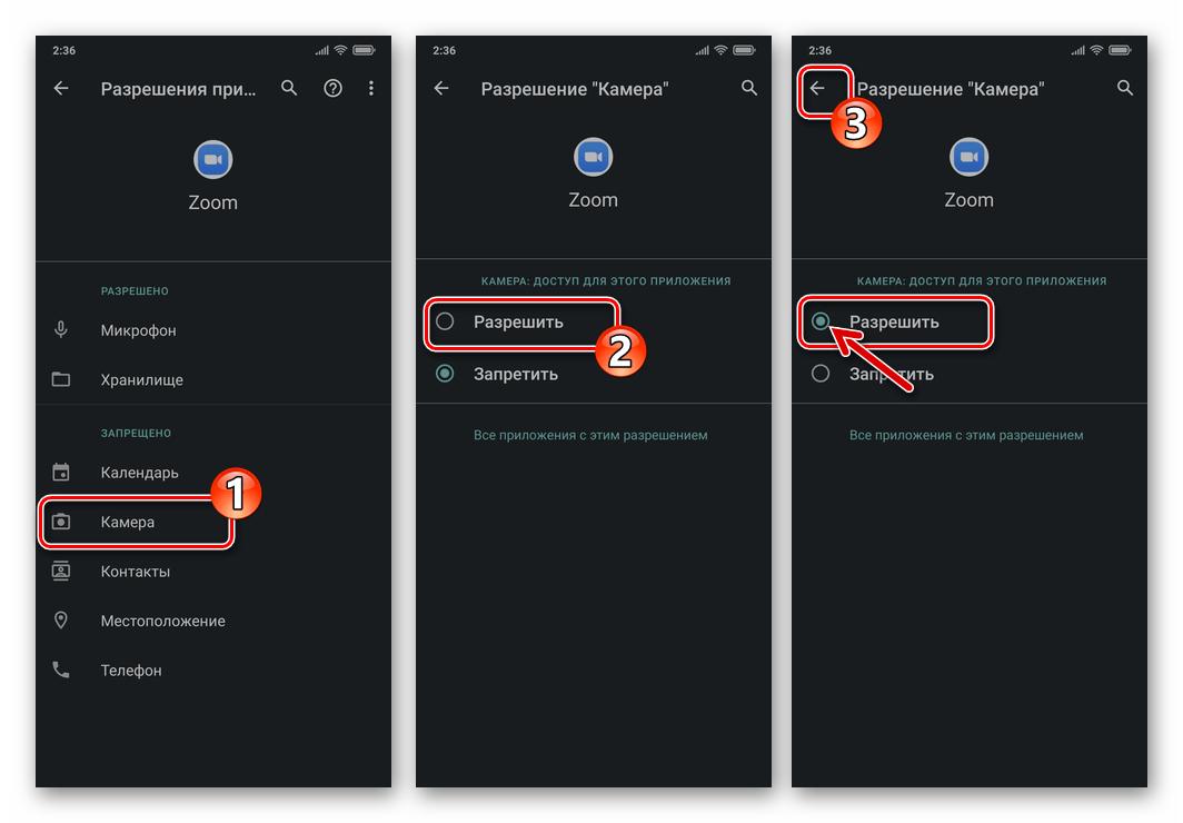 Zoom для Android - предоставление приложению разрешения на доступ к камере девайса