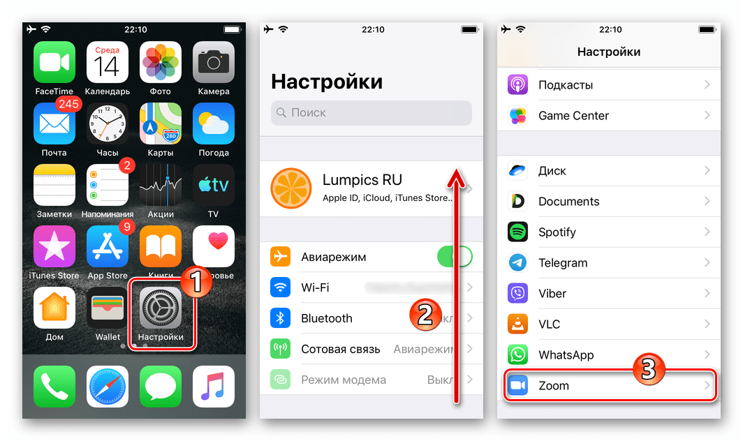 Zoom для iOS - программа в Настройках операционной системы