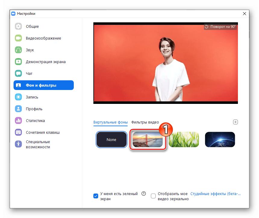 Zoom для Windows активация фонового изображения для видео в Настройках программы