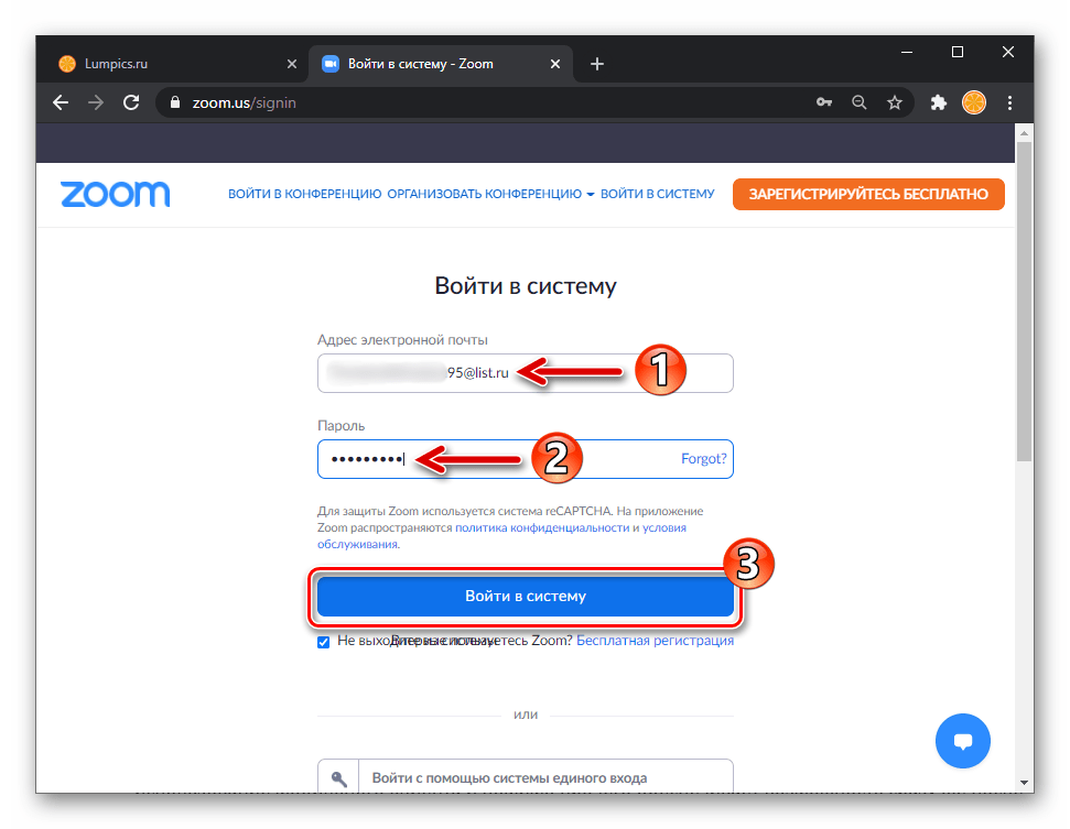 Zoom для Windows авторизация на сайте сервиса онлайн-коференций