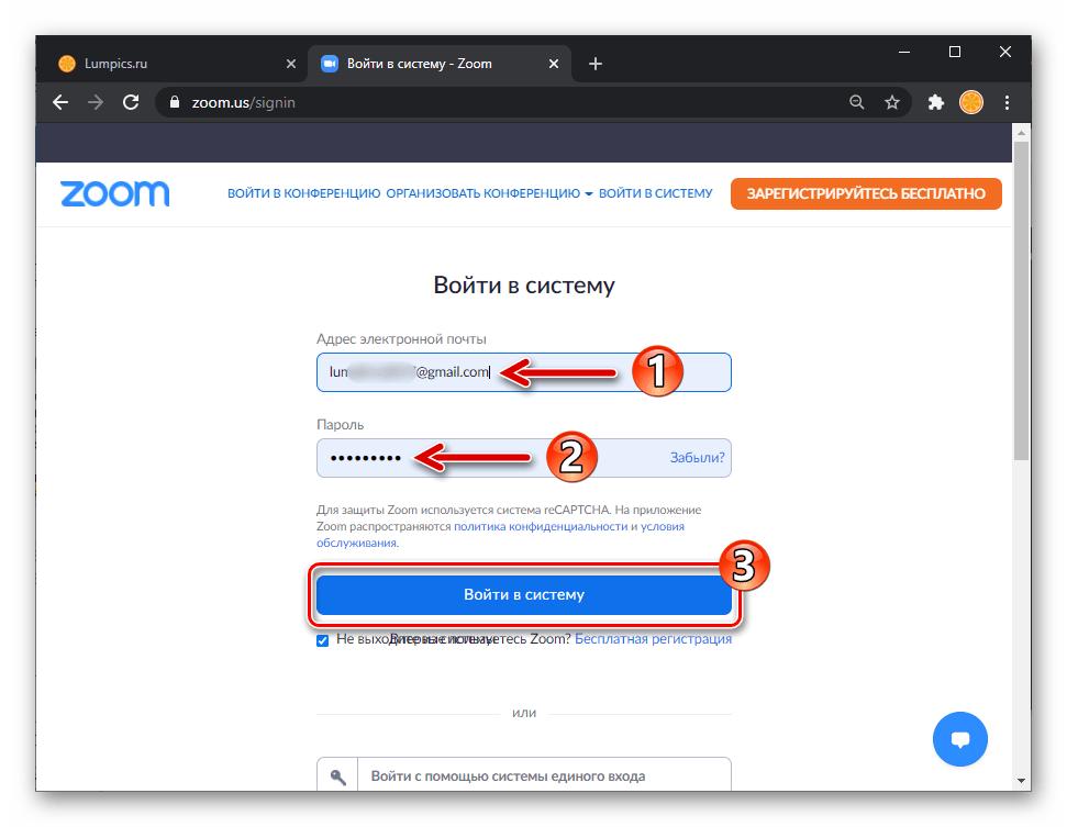 Zoom для Windows авторизация в сервисе через его официальный сайт