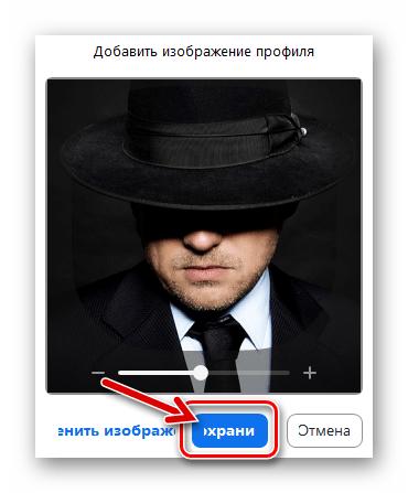 Zoom для Windows добавление отредактированного фото профиля в сервис