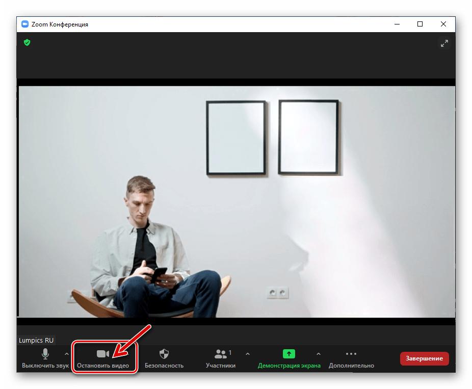 Zoom для Windows элемент Остановить видео для отключения веб-камеры в окне конференции