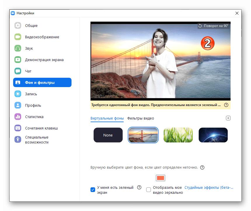 Zoom для Windows фон для видео активирован