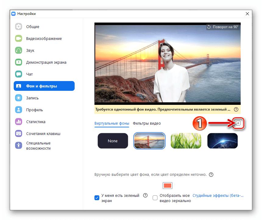 Zoom для Windows кнопка Добавить свое изображения для фона видео в Настройках программы