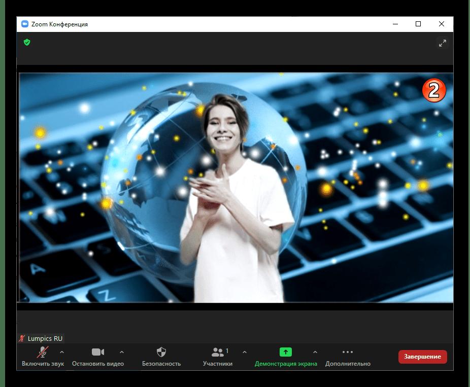 Zoom для Windows окно конференции после включения опции Виртуальный фон