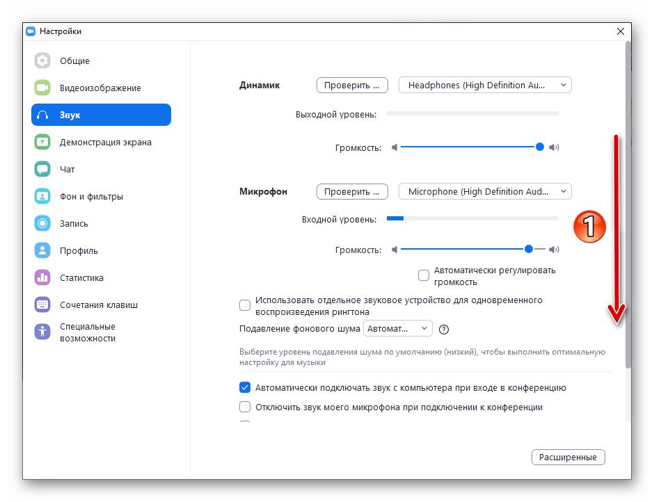 Zoom для Windows переход к блоку опций, регулирующих работу микрофона в Настройках программы