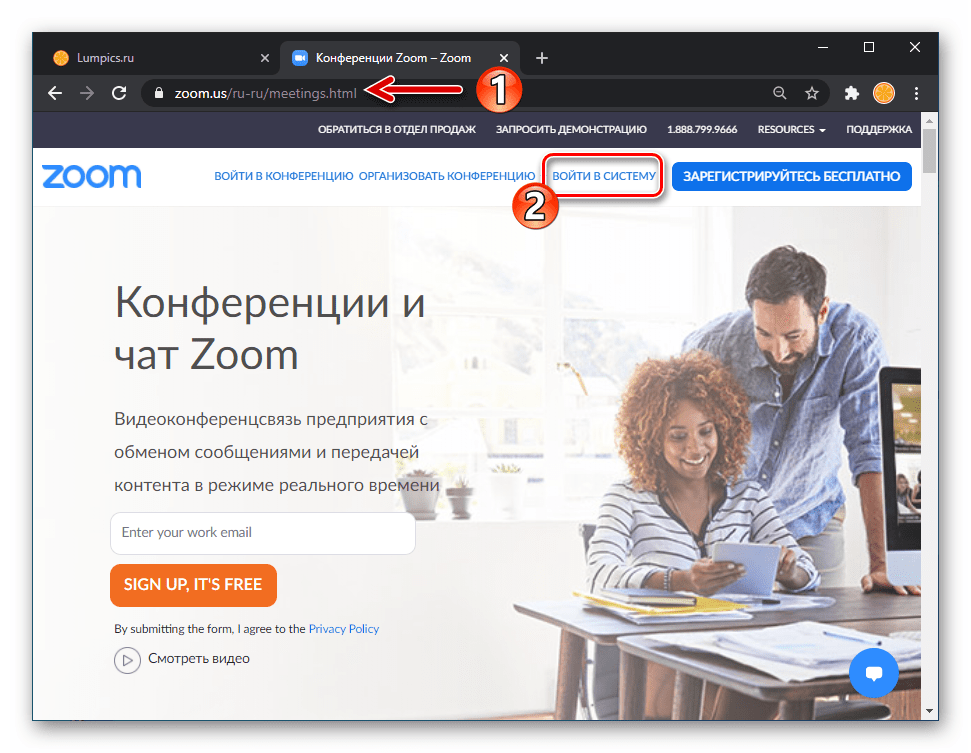 Zoom для Windows переход на официальный сайт сервиса, ссылка ВОЙТИ В СИСТЕМУ