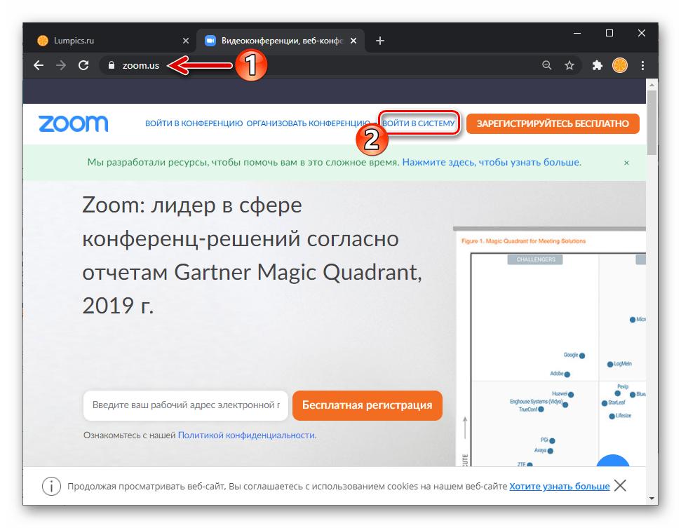 Zoom для Windows переход на сайт сервиса, ссылка ВОЙТИ В СИСТЕМУ