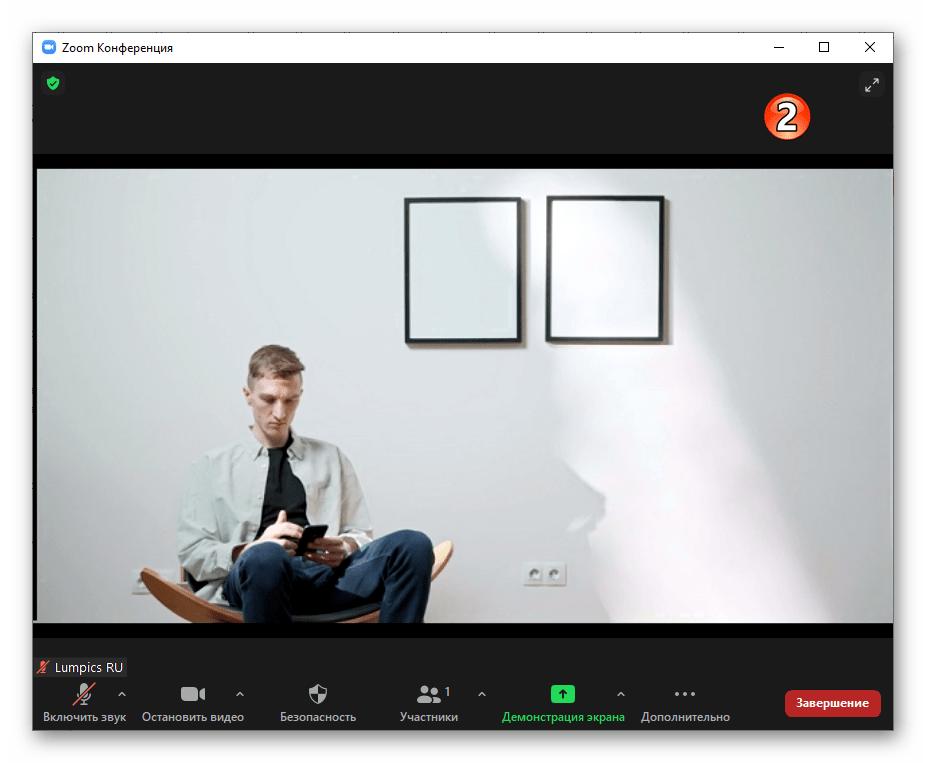 Zoom для Windows работа функции автоматического включения камеры при входе в конференцию
