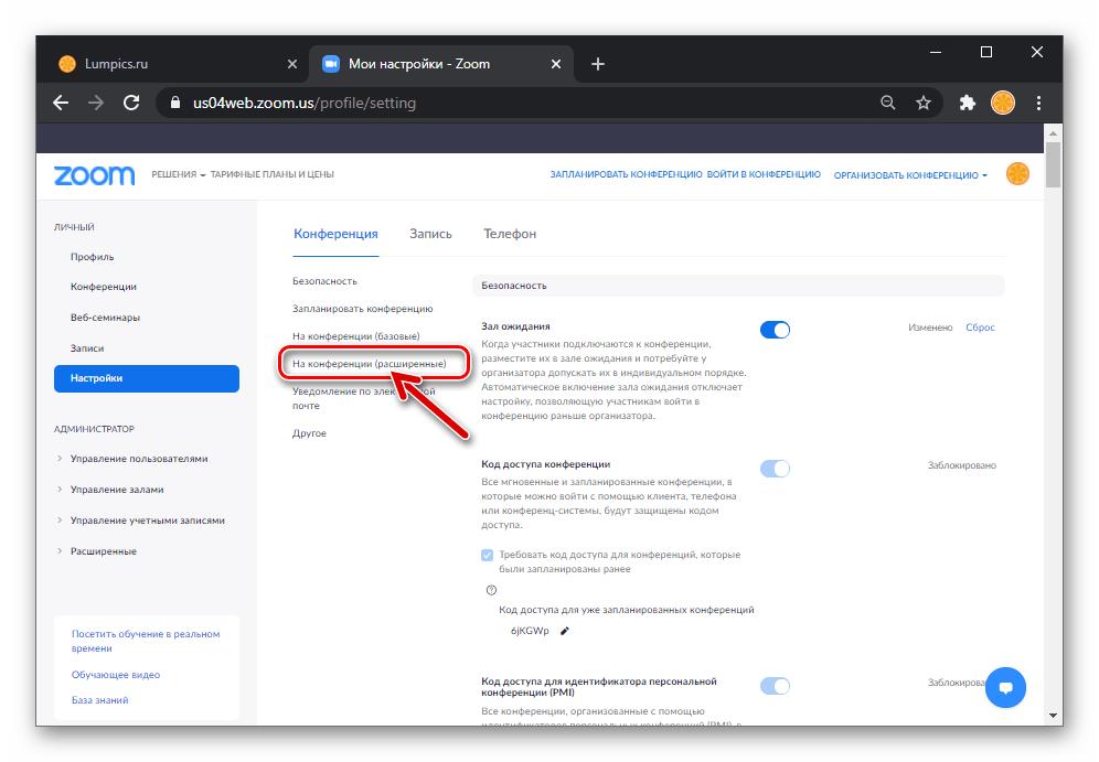 Zoom для Windows раздел настроек На конференции (расширенные) на веб-странице профиля в системе