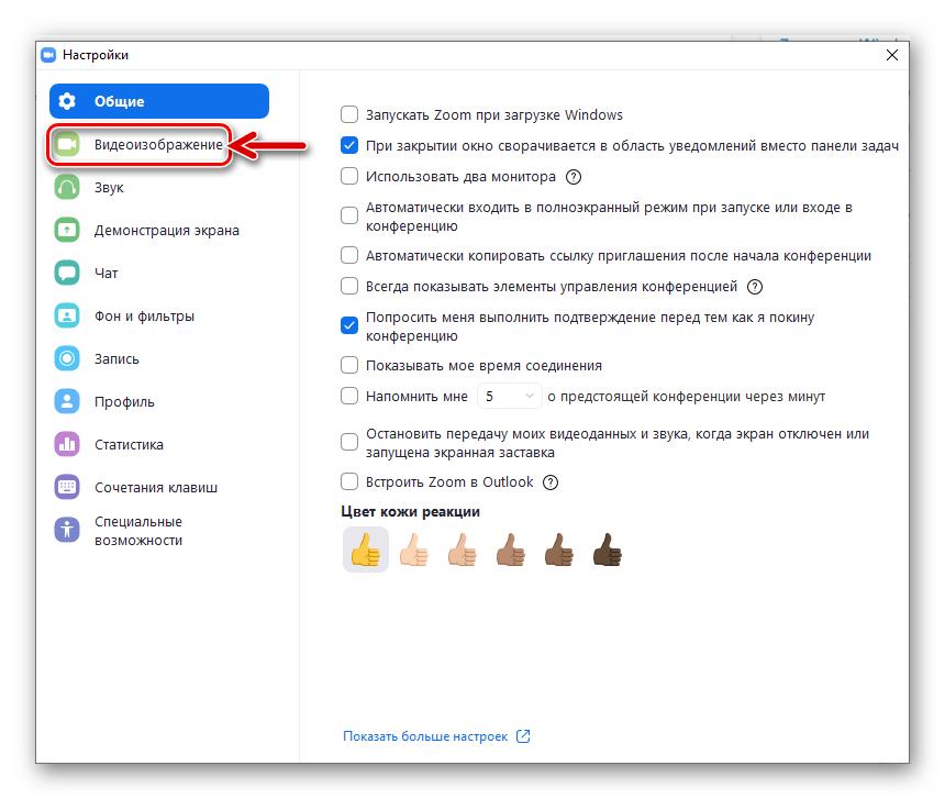 Zoom для Windows раздел параметров Видеоизображение в Настройках программы