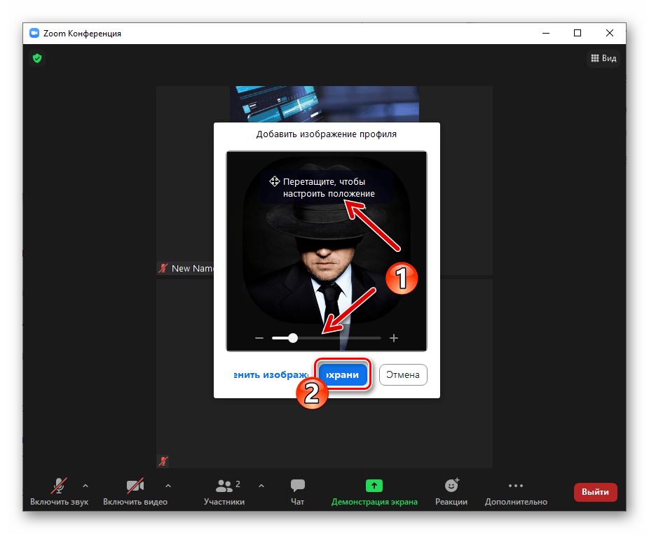 Zoom для Windows редактирование добавляемой через окно конференции аватарки участника