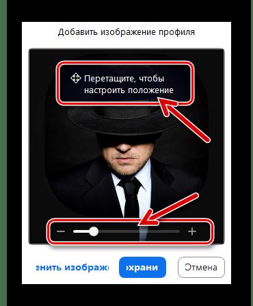 Zoom для Windows редактирование фото, устанавливаемого в качесвте аватарки в сервисе (обрезка)