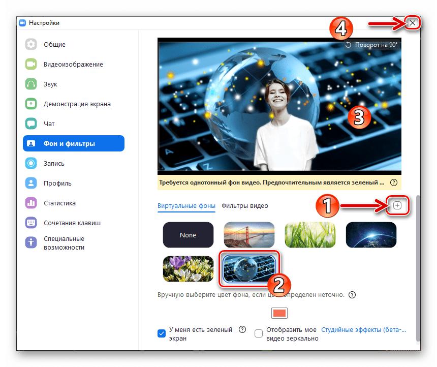 Zoom для Windows смена фона своего видео во время онлайн-конференции