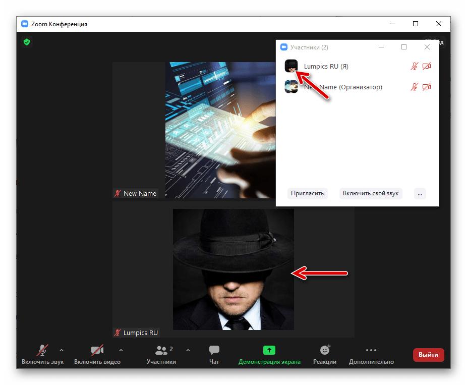 Zoom для Windows установка фото для профиля через окно конференции завершена