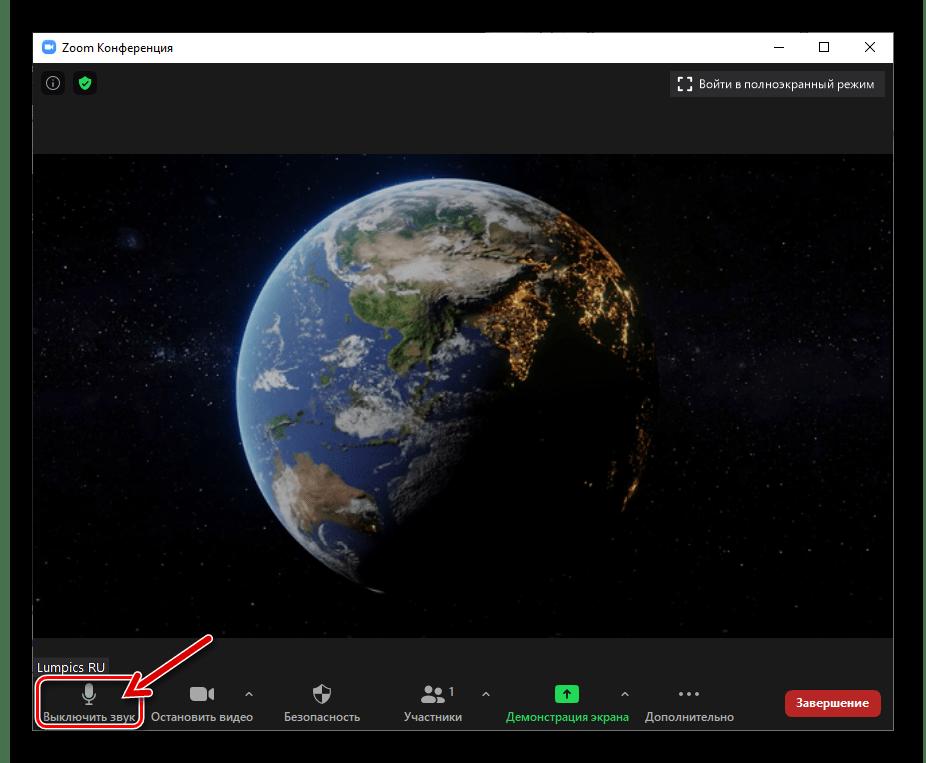 Zoom для Windows выключение своего микрофона во время конференции