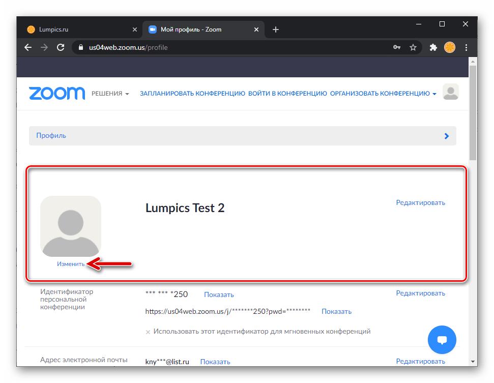 Zoom переход к выбору фото для аватарки, при ее установке через официальный сайт сервиса