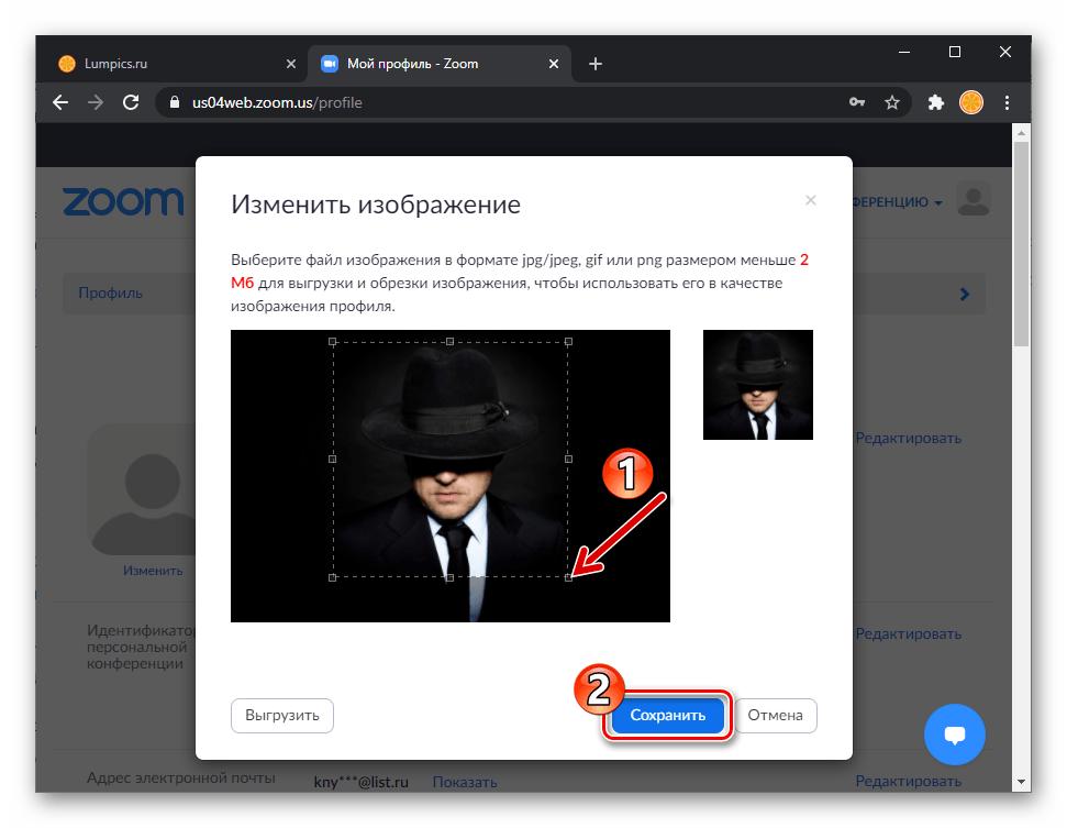 Zoom редактирование загружаемого в качестве фото профиля изображения