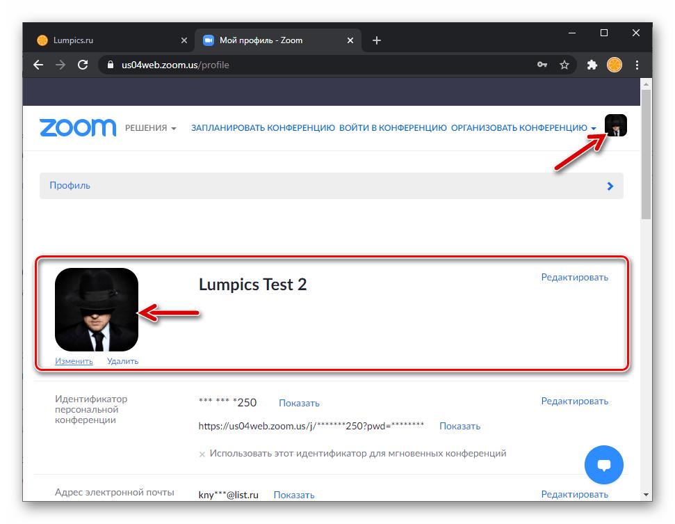 Zoom установка фото профиля в сервисе через его официальный сайт завершена