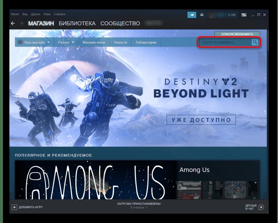 Активация функции поиска в клиенте Steam для установки Counter Strike Global Offensive