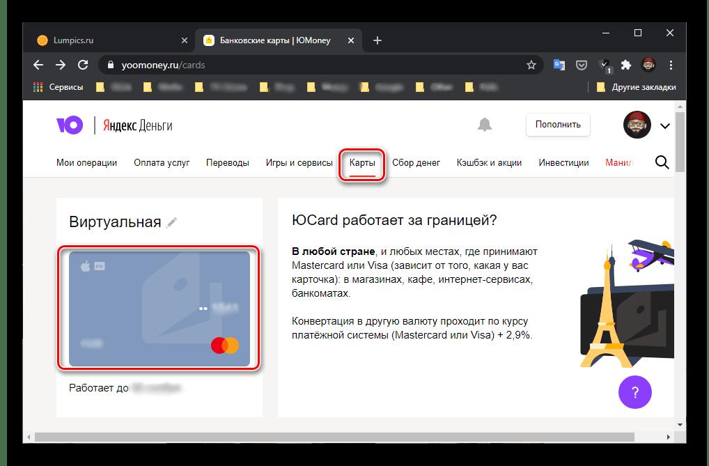 Альтернативный вариант просмотра номера виртуальной карты на сайте сервиса ЮMoney Яндекс.Деньги в браузере