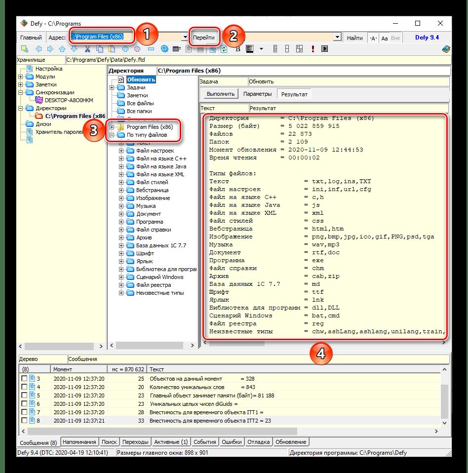 Анализ локальных данных на диске в программе Defy для Windows