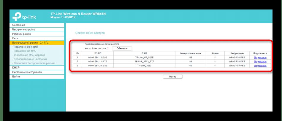 Автоматический поиск существующих сетей для подключения в режиме повторителя роутера TP-Link