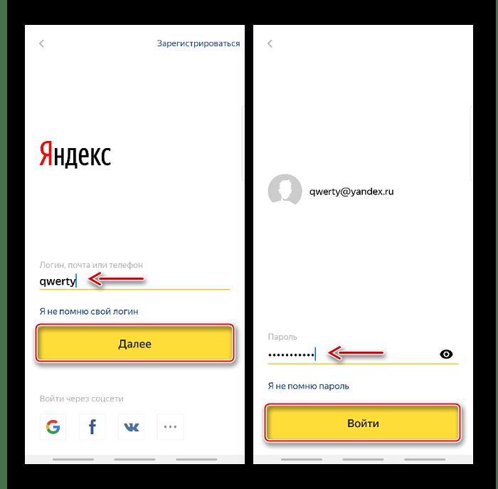 Авторизация в приложении Яндекс