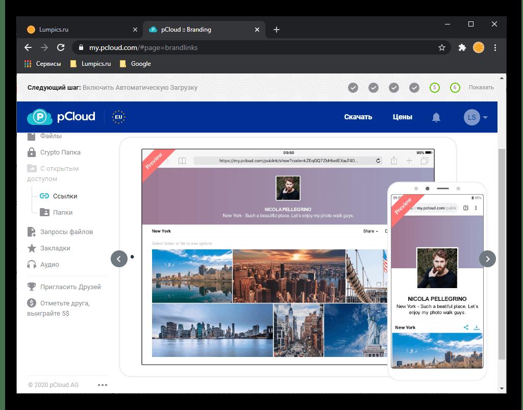 Брендирование собственных файлов в веб-версии сервиса pCloud Drive