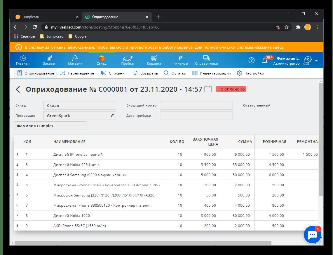 Бухгалтерия и финансы в CRM-системе для автоматизации бизнеса LiveSklad