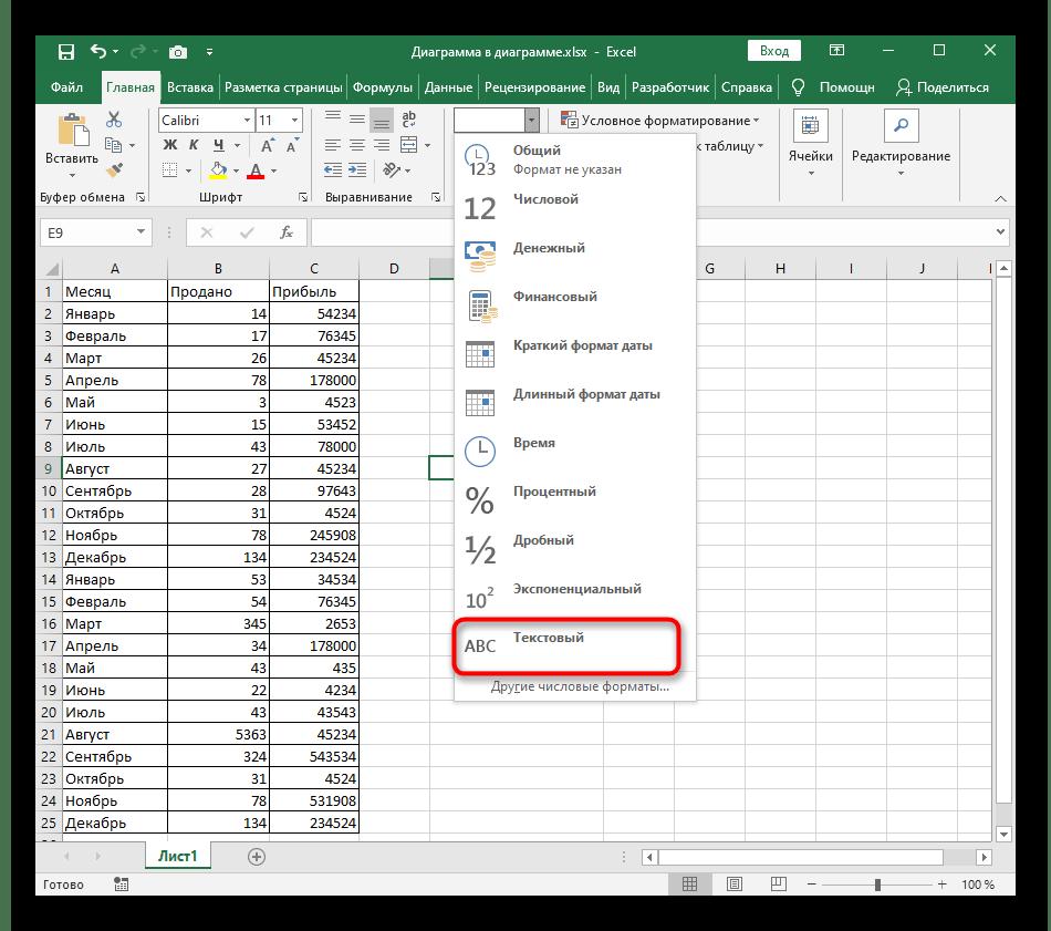 Быстрое изменение формата ячейки на текстовый при вставке знака плюса в Excel