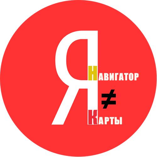 Чем отличается Яндекс Карты от Яндекс Навигатора