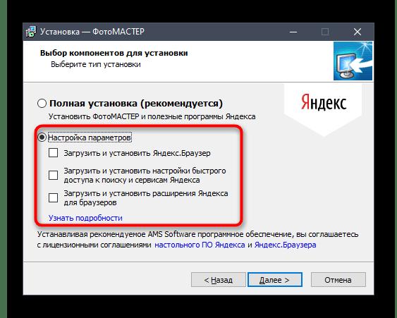 Действия при установке ФотоМАСТЕР в Windows 10 перед наложением картинки на картинку