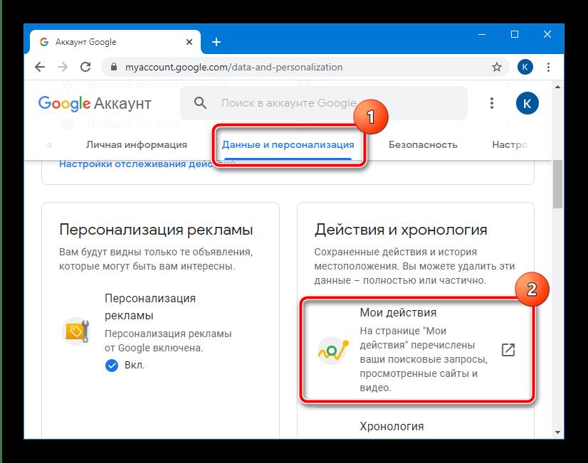 Действия в аккаунте Google для удаления истории поисковых запросов из браузера