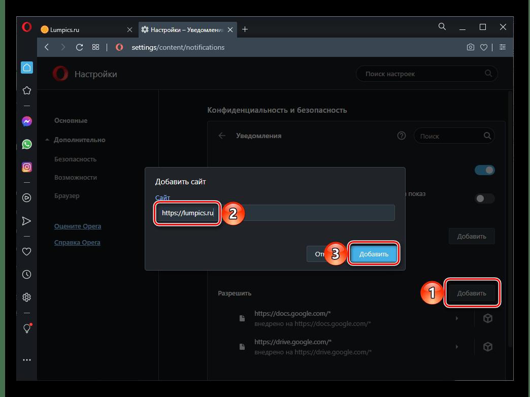 Добавить исключения для уведомлений для отдельных сайтов в браузере Opera на ПК